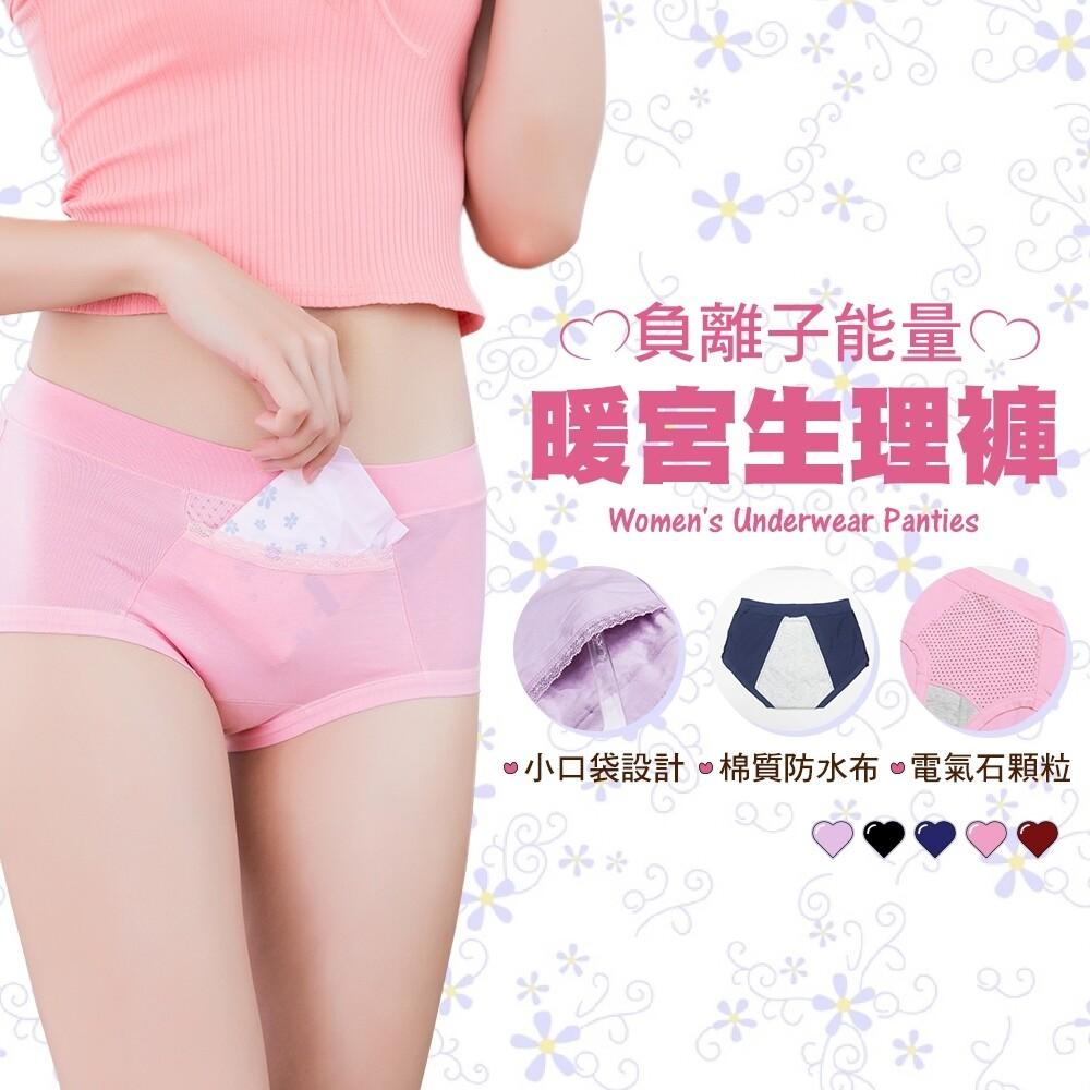 e-bra時尚內衣暖宮小口袋防水棉生理褲