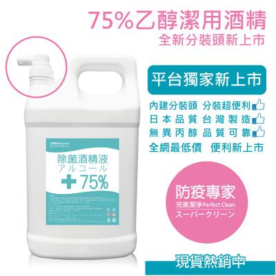 防疫專家【分裝頭款現貨75%酒精】 乙醇製造 清潔專用4000ml桶裝 (8.1折)