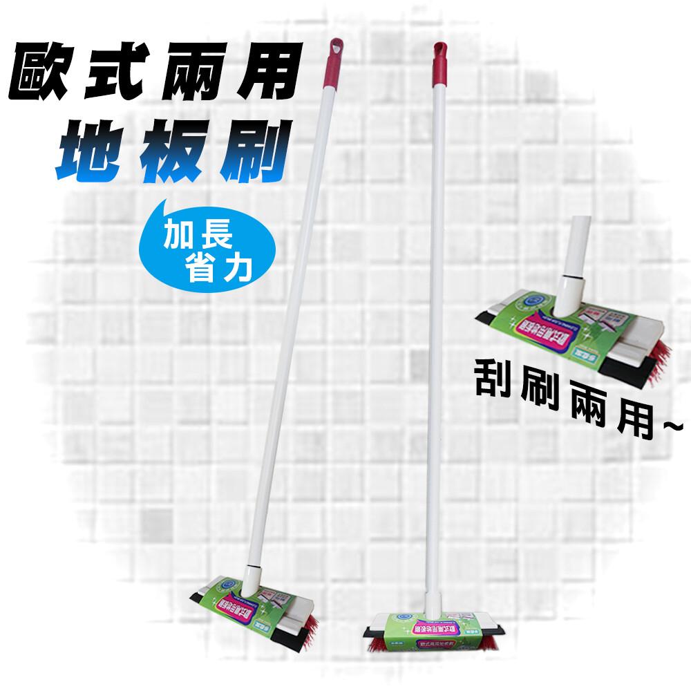 多麼潔歐式刮刷兩用地板刷
