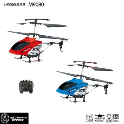 2.4G 遙控 直升機 定高 M9080 公司貨 x 玩達人 (5.5折)