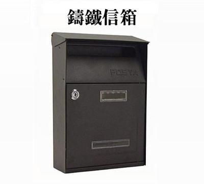 美式經典黑鑄鐵信箱【1031】 (6.4折)