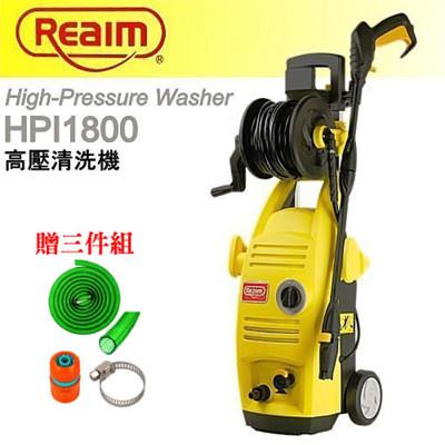 萊姆高壓清洗機 HPi1800 贈送3米進水管 快接 管束 原廠1年保固【1084】 (8.3折)