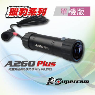 獵豹 A260plus - 高畫質廣角超清晰機車行車紀錄器 (單機版) (7.8折)
