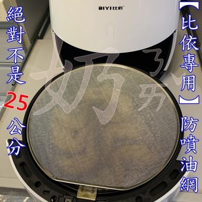 台灣製sgs認證比依氣炸鍋af-25a專用 無接縫防噴油網 手工製作全不銹鋼材質 氣炸鍋配件 (10折)