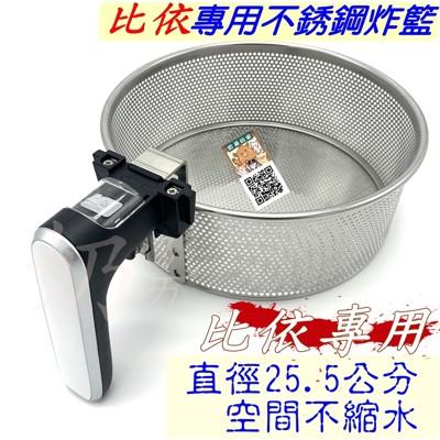 比依專用不銹鋼炸籃 (純手工製作) sgs檢驗合格 比依af-25a氣炸鍋專用不銹鋼炸籃  sus3 (7.8折)