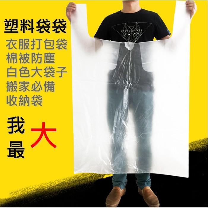 散裝販售區白色特大號 加厚批發袋 背心袋 搬家袋 手提塑料袋加厚裝被子超大收納袋服裝打包搬家透明袋子