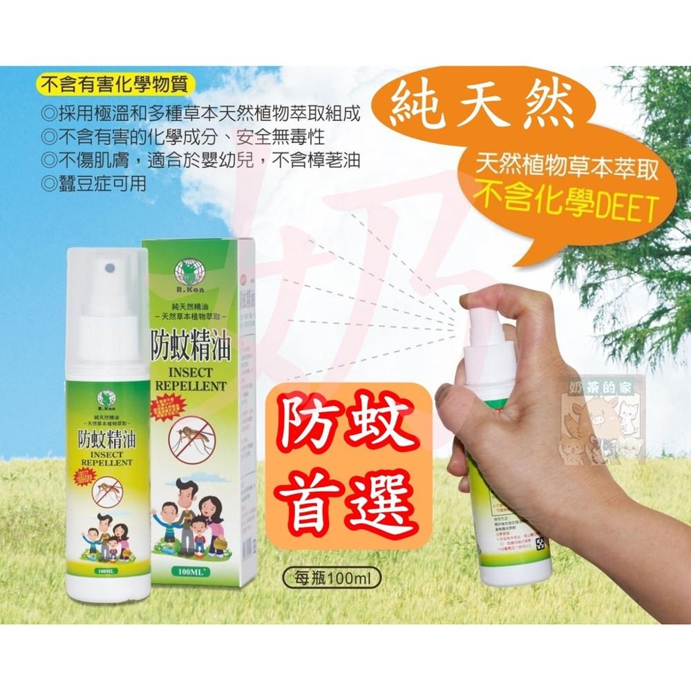 純天然防蚊精油 純天然成分可直接噴灑於皮膚表面 台灣認證藥廠製造 - 純天然防蚊精油(100ml/單
