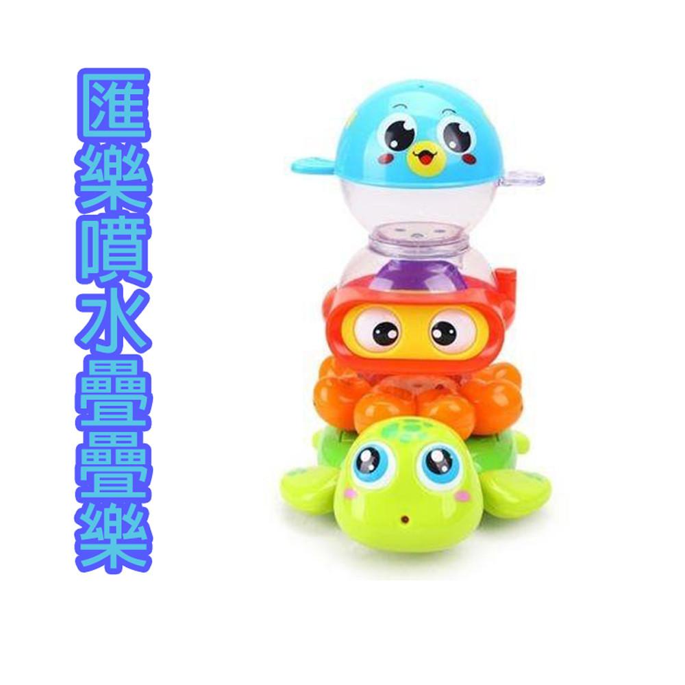 gct玩具嚴選匯樂噴水疊疊樂 洗澡玩具