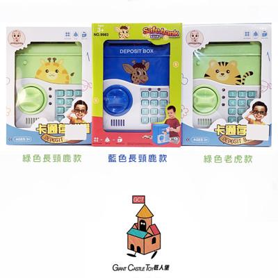 【GCT玩具嚴選】卡通存錢罐 動物存錢筒 ATM 密碼存錢機 (7.5折)