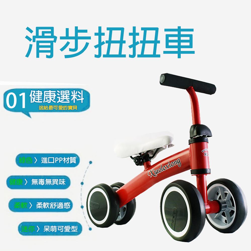 gct玩具嚴選滑行扭扭車 三色