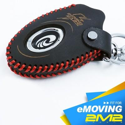 2m2 emoving ie125 中華電動二輪車  鑰匙皮套 鑰匙圈  鑰匙包 保護套 (9.4折)