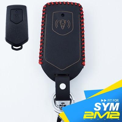 2m2 sym maxsym tl 三陽機車 重機 皮套 感應式晶片 鑰匙圈 鑰匙包 (9.4折)