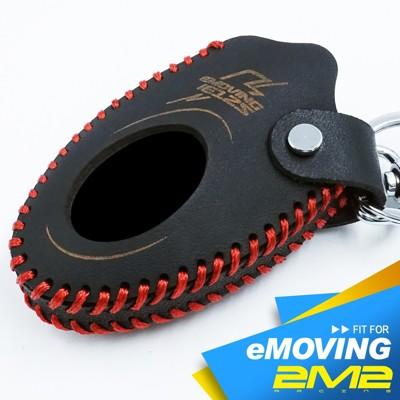 2m2 emoving ie125 中華電動二輪車 電動機車 鑰匙皮套 鑰匙圈 感應 鑰匙包 保護套 (9折)