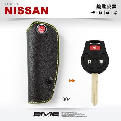 2m2nissan march 日產汽車 鑰匙皮套 鑰匙圈 感應 晶片 遙控器 鑰匙包 保護套 (9.4折)