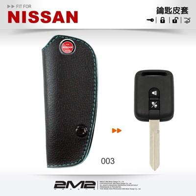 【2M2】NISSAN CEFIRO A34 TEANA X-TRAIL 日產汽車 晶片鑰匙皮套 傳 (9.8折)
