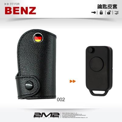 【2M2鑰匙皮套】BENZ SLK 200 ML320 W202 W210 S320 E280 賓士 (9.8折)