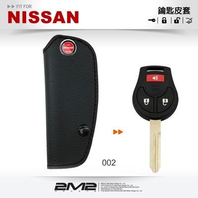 2m2nissan big tiida 日產汽車 鑰匙皮套 鑰匙圈 晶片 感應 鑰匙包 保護套 (9.4折)