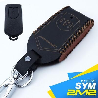 2m2 sym maxsym tl 三陽機車 重機 皮套 感應式晶片 鑰匙包 雙色款 (9.4折)