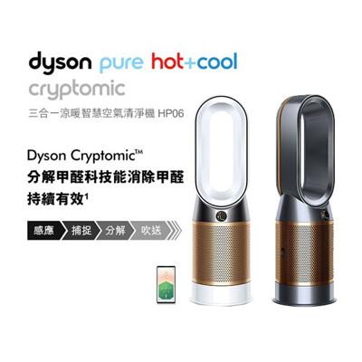 【Dyson台灣公司貨】Dyson Pure Hot+Cool HP06 三合一涼暖清淨機 (9.7折)