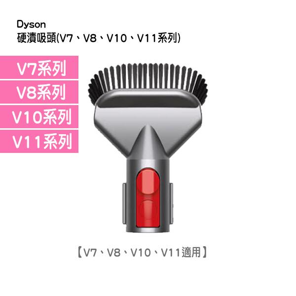dyson台灣公司貨硬漬吸頭 (v7v8v10v11系列適用)