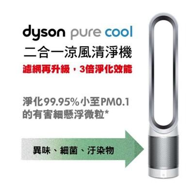 【Dyson台灣公司貨】Dyson Pure Cool TP00二合一涼風空氣清淨機-時尚白 (9.5折)