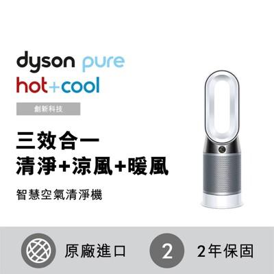 【Dyson台灣公司貨】Dyson Pure Hot+Cool HP04 三合一涼暖空氣清淨機 (8.9折)