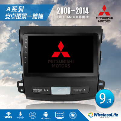【MITSUBISHI三菱】06~14 OUTLANDER專用機 9吋 安卓環景一體機 無限科技 (8.3折)