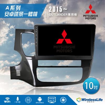 【MITSUBISHI三菱】15 OUTLANDER專用機 10吋 安卓環景一體機 3D環景無限科技 (8.3折)