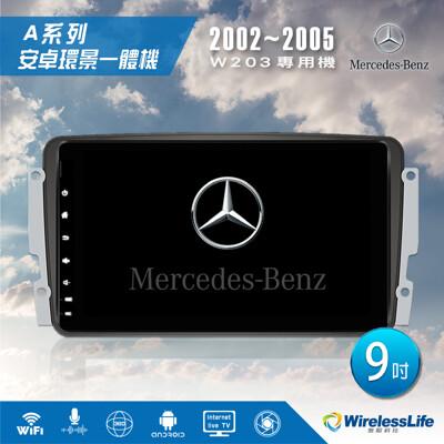 【BENZ賓士】02~05 W203專用機 9吋 安卓環景一體機 3D環景行車紀錄器 無限科技 (8.3折)