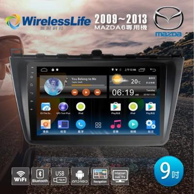 【MAZDA馬自達】09~13 MAZDA6專用機 9吋 多媒體安卓機 無限科技 (8.3折)