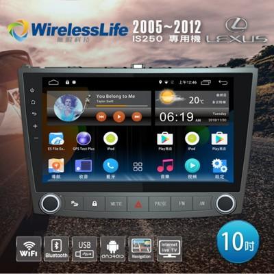 【LEXUS凌志】05~12 IS250專用機 10吋 多媒體安卓機 無限科技 (8.3折)