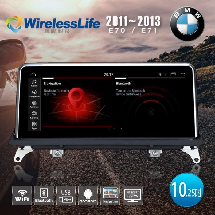 bmw11~13 e70/e71專用機 10.25吋 頂級原車屏升級 六核心 安卓10 無限科技