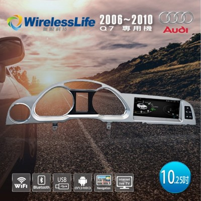 【AUDI奧迪】06~10 Q7專用機 10.25吋 頂級原車屏升級 六核心 安卓10系統 無限科技 (8.3折)