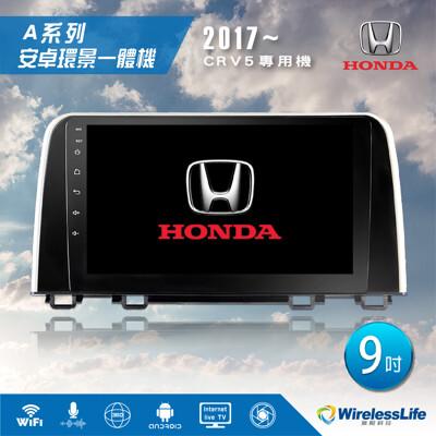 【HONDA本田】17 CRV5專用機 9吋 安卓環景一體機 3D環景行車紀錄器 360環景無限科技 (8.3折)