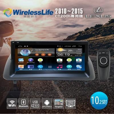 【LEXUS凌志】10~15 CT200h專用機 10.25吋 多媒體安卓機 無限科技 (8.3折)