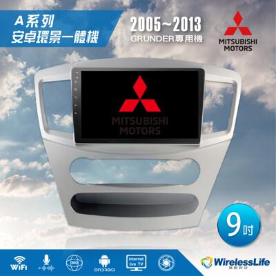 【MITSUBISHI三菱】05~13 GRUNDER專用機 9吋 安卓環景一體機 3D環景無限科技 (8.3折)