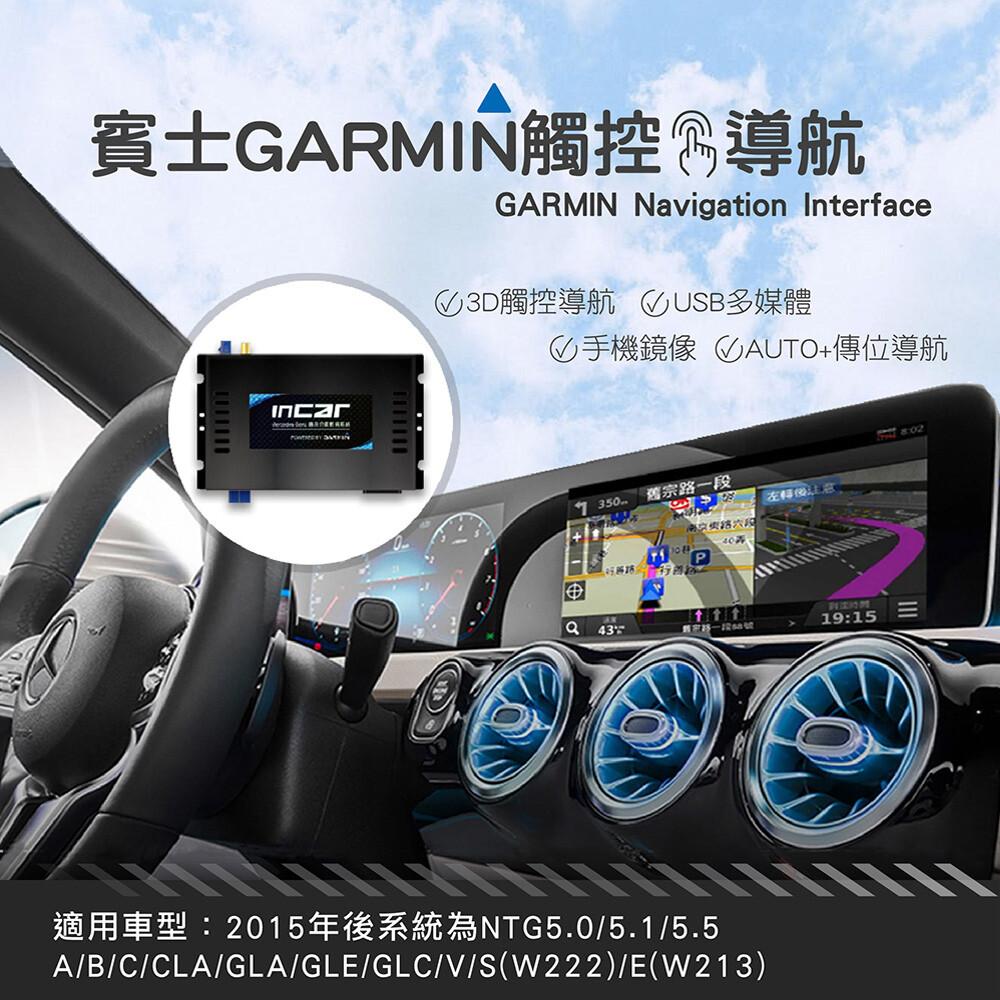 賓士garmin觸控導航影音介面系統 原車升級觸控導航 多媒體播放 garmin衛星導航