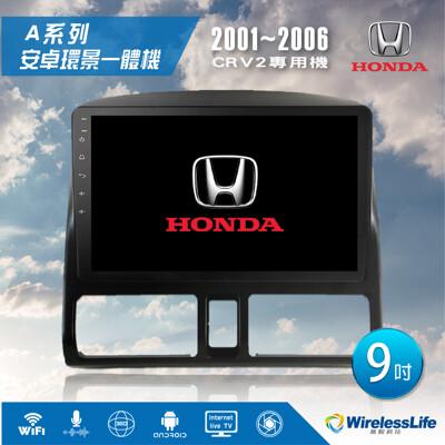 【HONDA本田】01~06 CRV2專用機 9吋 安卓環景一體機 3D環景行車紀錄器 無限科技 (8.3折)