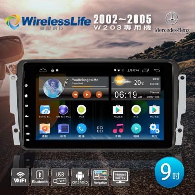 【BENZ賓士】02~05 W203專用機 9吋 多媒體安卓機 無限科技 (8.3折)