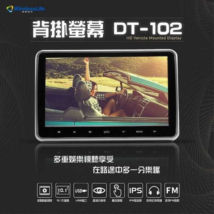後座背掛螢幕 背掛螢幕dt-102 高畫質 10.1吋大螢幕 獨立操作多媒體系統 無限科技