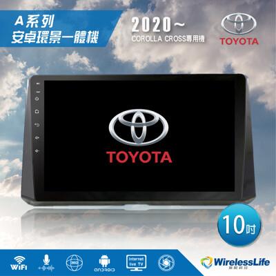 【TOYOTA豐田】20 COROLLA CROSS 專用機 10吋 安卓環景一體機 無限科技 (8.3折)