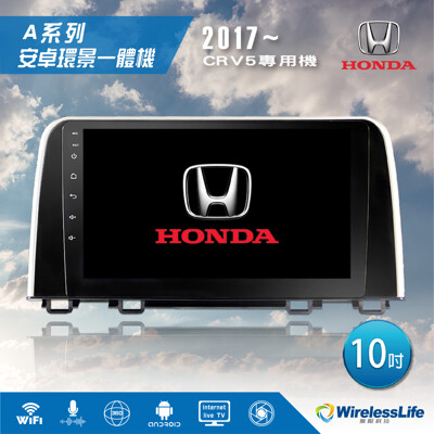 【HONDA本田】17 CRV5專用機 10吋 安卓環景一體機 3D環景行車紀錄器 無限科技 (8.3折)