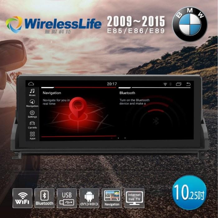 bmw09~15 e85/e86/e89專用機 10.25吋 頂級原車屏升級 安卓10 無限科技