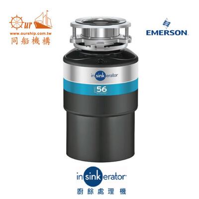 美國原裝Insinkerator廚餘處理機Model 56 (9折)