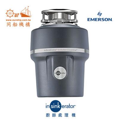 美國原裝Insinkerator廚餘處理機E100 (9.8折)