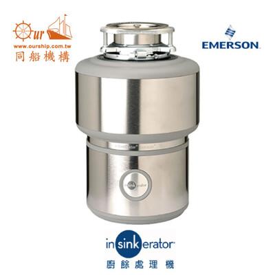 美國原裝Insinkerator廚餘處理機E200 (9.8折)