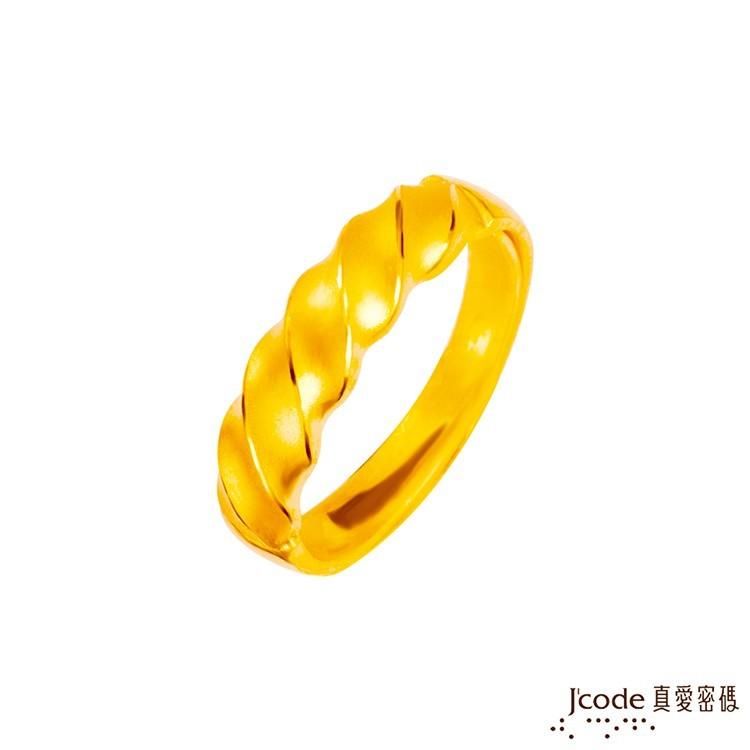 j'code真愛密碼 纏綿黃金女戒指現貨+預購