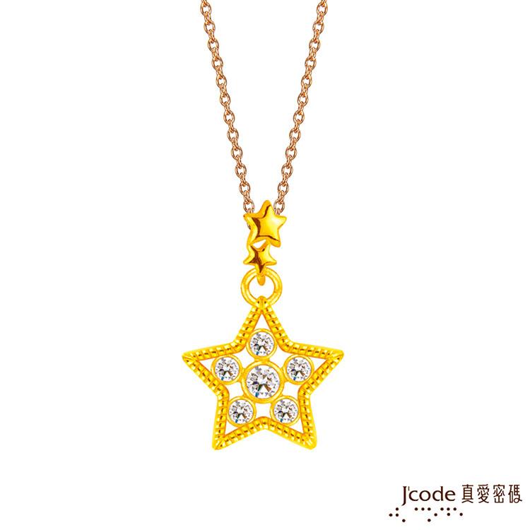 j'code真愛密碼金飾 星光閃閃黃金墜子 送項鍊