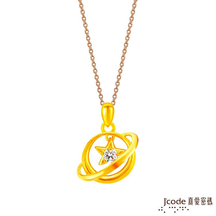 j'code真愛密碼金飾 小宇宙黃金墜子 送項鍊