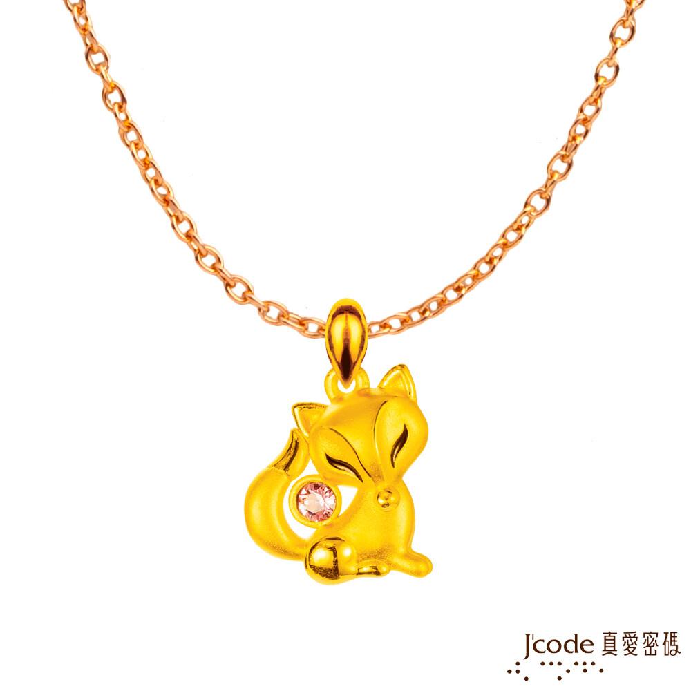 j'code真愛密碼金飾 粉亮狐仙黃金/水晶墜子-立體硬金款 送項鍊